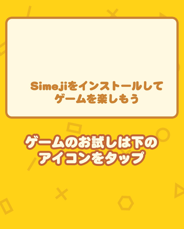 Simeji ミニ ゲーム